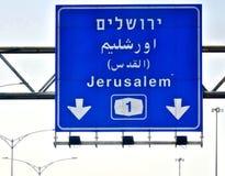 Questo modo a Gerusalemme Immagini Stock