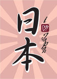 Quiero la escritura de Japón Imágenes de archivo libres de regalías