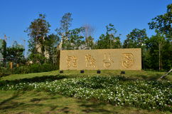 Qunli Sports Park. Qunli New District is a newly developed area of Harbin. It's located in the west of Harbin downtown and the south bank of Songhua River. It's royalty free stock image