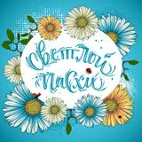 Happy easter cyrillic calligraphy with floral elements vector illustration