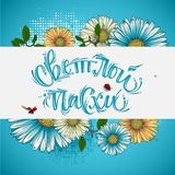Happy easter cyrillic calligraphy with floral elements stock illustration