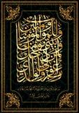"""Qur """"des 71 Surat Ayat 28 Lord Forgive moi et mes parents et ceux qui sont venus à ma maison aux croyants, aussi bien qu'hommes d illustration stock"""