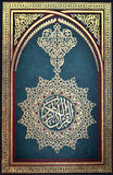 Quran. First page of the holy Quran royalty free stock image