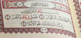 Quran imágenes de archivo libres de regalías
