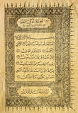 Quran. Page of an old Quran Stock Image