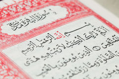 Quran text. Close up of quran text with shallow depth of field Royalty Free Stock Photography
