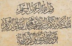 Quran verses on stone Royalty Free Stock Photo
