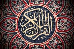 Quranbokomslag som en bakgrund Royaltyfri Foto