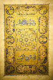 Quranic page in gold. A rare 14th century Egyptian artifact of a Qur'an page on paper, written in ink and gold Royalty Free Stock Photography