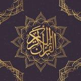 Qurankalligraphie arabisches Islam alquran kareem Lizenzfreie Stockfotos