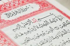 Qurantekst royalty-vrije stock fotografie