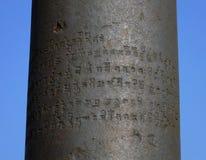 Qutub Minar铁柱子在新德里,印度 库存照片