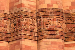 Qutub Minar tower - India Stock Image
