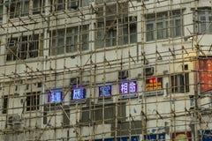 Région de Mong Kok en Hong Kong Photo libre de droits