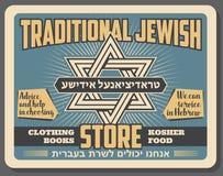 Rétro affiche de vecteur traditionnel juif de magasin illustration libre de droits