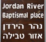 Río Jordán - lugar bautismal Fotos de archivo libres de regalías
