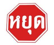 Röd lag för trafikstopptecken Arkivbilder