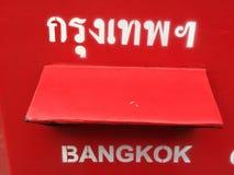 Röd postbox och bokstavsmellanlägg i Bangkok, Thailand Royaltyfri Fotografi