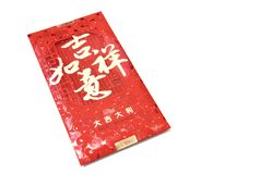 Rött paket med kinesiskt bra betydelseord på vit bakgrund fotografering för bildbyråer