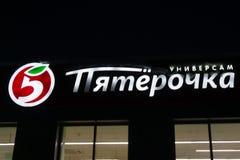 Rússia Berezniki 16 de janeiro de 2018: o logotipo do varejista o maior Pyaterochka do russo Texto inglês: Loja de Pyaterochka Fotografia de Stock