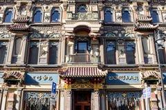 Rússia Moscovo 12 de fevereiro de 2017 Casa de chá Perlov na rua de Myasnitskaya Imagem de Stock Royalty Free