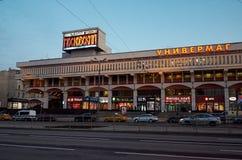 Rússia O armazém de Moscou no quadrado de três estações em Moscou 18 de novembro de 2017 Fotos de Stock