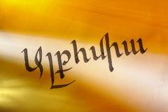 Ręcznie pisany słowo alchemia w armenian piśmie Fotografia Royalty Free