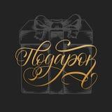Ręcznie pisany słowo prezent Przekład od rosjanina Wektorowa cyrillic kaligraficzna inskrypcja na prezenta pudełka tle Zdjęcie Royalty Free