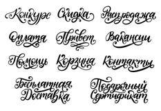 Ręcznie pisany zwroty, kosz, sprzedaż Cześć, etc Przekład od rosjanina Wektorowa Cyrillic kaligrafia na białym tle Zdjęcie Royalty Free