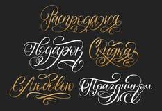 Ręcznie pisany zwroty, kosz, sprzedaż Cześć, etc Przekład od rosjanina Wektorowa Cyrillic kaligrafia na czarnym tle Fotografia Royalty Free