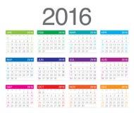 2016 år kalender Royaltyfria Bilder