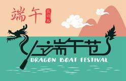 r Kinesisk text betyder Dragon Boat Festival royaltyfri illustrationer