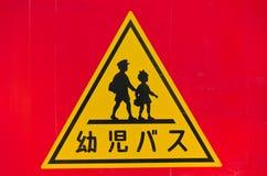 rött varna för tecken Arkivbild