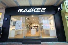 Raakee商店在香港 库存照片