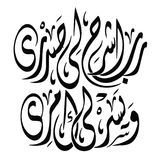 RAB ESHRAH LI SADRY W YASSER LI AMRY. Arabic Calligraphy Creative Vector of Verse 25 and 26 from Chapter `Taa-Haa` of the Quraan, Translated as: `My Lord, expand Royalty Free Stock Photos