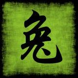 Rabbit Chinese Zodiac royalty free stock photo