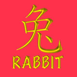 Rabbit golden Chinese zodiac. A 3D gold Chinese letter with English word on lucky red background. One of the twelve animals in 12-years cycles, under Chinese royalty free stock images