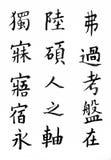 Raccolta di kanji Fotografia Stock