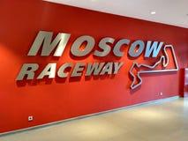 Raceway της Μόσχας καλοκαίρι Στοκ Φωτογραφίες