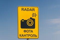 Radar road sign Stock Images
