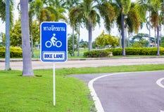 Radweg im Park Lizenzfreie Stockbilder