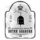 Railway label. Old railway Russian imperial label royalty free illustration
