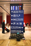 Railway station sign schedule. Electronic screen of timetable and sign for Arrivals, Subway, Bus Hub, Parking, Taxi, Toilets, Accessible Elevator. Beijing South Royalty Free Stock Photos