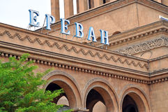Railway station in Yerevan, Armenia Stock Images