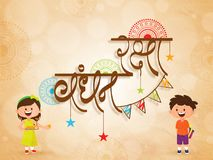 Rakhi, Indian brother and sister festival Raksha Bandhan concept.  Royalty Free Stock Photos