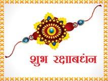 Raksha Bandhan Celebration Background felice Fotografia Stock