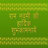 Ram Navami Royalty Free Stock Image
