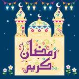 Ramadã feliz ilustração do vetor