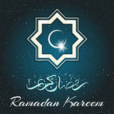 ramadan的kareem 也corel凹道例证向量 库存图片