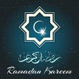 ramadan的kareem 例证 库存照片